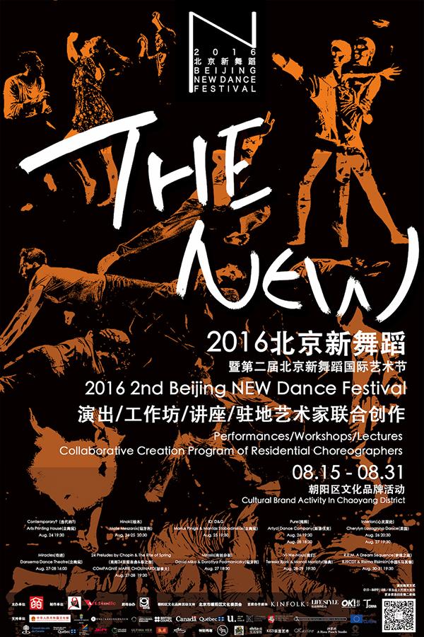2016 new dance - 复件